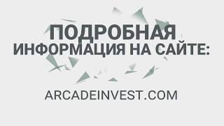 Arceade Invest краудинвестинговая площадка для киберспорта