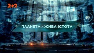 Загублений світ 2 сезон 38 випуск. Планета - жива істота