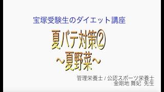 宝塚受験生のダイエット講座〜夏バテ対策②夏野菜〜