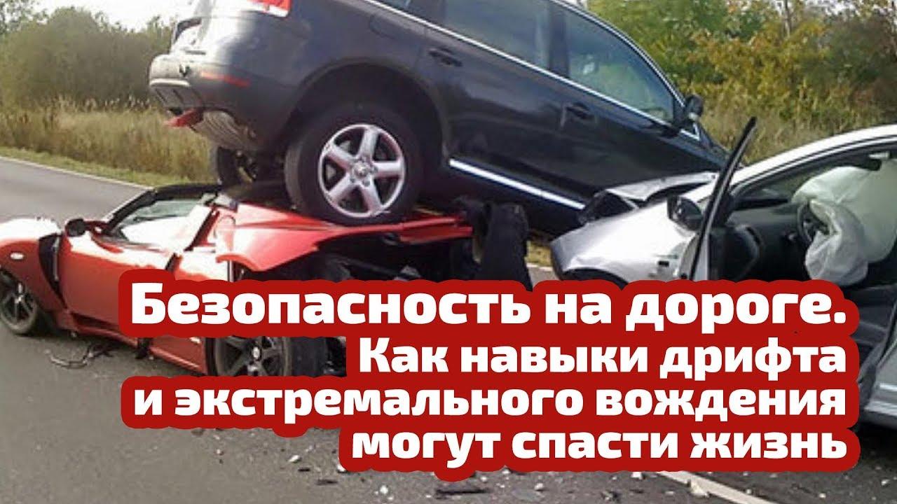 """Фильм """"Безопасность на дороге"""""""