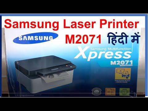 SAMSUNG SL-M2071 Multifunction Printer