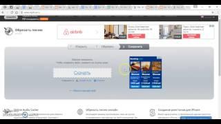 Скринкаст по работе с онлайн  сервисом для записи звука mp3cut