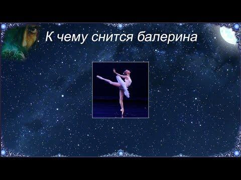 К чему снится Балерина (Сонник)