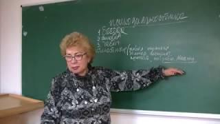 Психодиагностика как инструмент познания явного и тайного. Лекция № 36, факультатив.