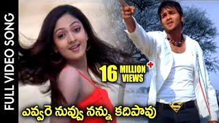 Raju Bhai Movie || Evvare Nuvvu Video Song || Manchu Manoj