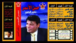 تحميل اغاني Hasan El Asmar - 7ayarteny / حسن الأسمر - حيرتيني MP3