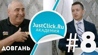 Владимир Довгань - Если Вы не оставите после себя след, жизнь прожита зря! JustClick Академия #8