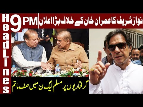 Nawaz Sharif holds Imran Khan responsible for Arrest | Headline & Bulletin 9 PM | 5 October 2018