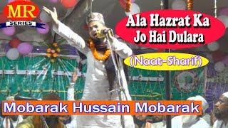 आला हज़रत का जो है दुलारा ☪☪ Mobarak Hussain Mobarak ☪☪ Latest Urdu Naat Sharif HD New Video
