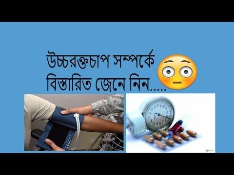 10 mb grade hypertension code 2