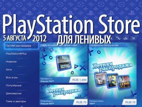 PlayStation Store Для Ленивых - 5 Августа