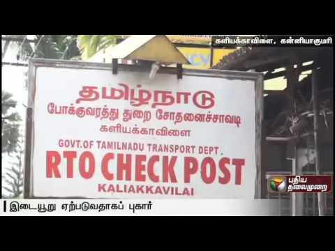 Kanyakumari-people-request-to-clear-police-seized-vehicles-from-National-Highways