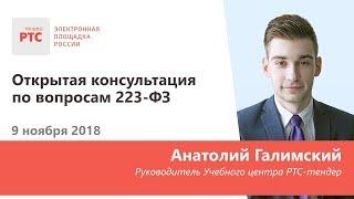 Открытая консультация по вопросам 223-ФЗ (9.11.2018)