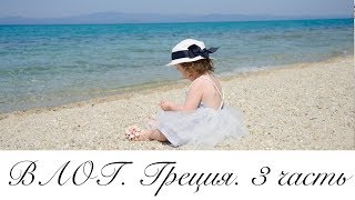 Отпускной ВЛОГ - 3 часть. Греция. Прогулка по Ханиоти. Трусливая Алина.  Elinotel Apolamare Hotel