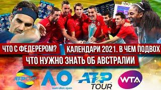 Какие турниры будут в 2021, почему Федерер снова не играет, тонкости ATP Cup и Australian Open