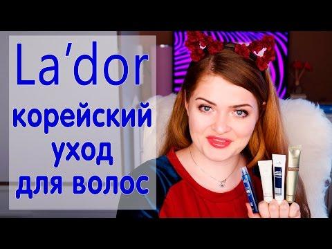 La'dor ★ Отзыв на корейскую косметику для волос ★ Восстановление и лечение волос