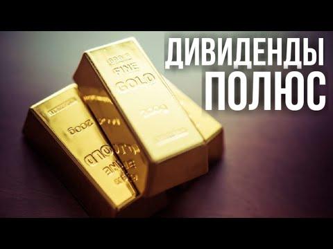 Получил дивиденды по акциям компании Полюс (Золото), смотрим в мобильном приложении брокера Открытие