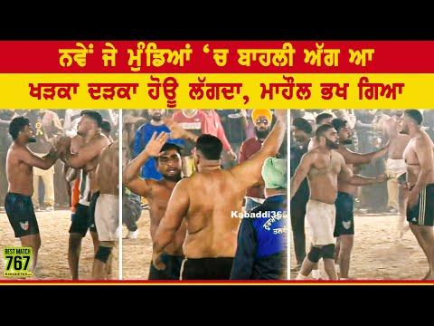 767 Best Match | Chak Bhai Ka Vs Akhara | Kamalpura (Ludhiana) Kabaddi Tournament 18 Feb 2021