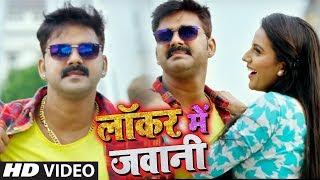 Full #Video_Song - Locker Me Jawani - #Pawan Singh , #Akshara Singh - Bhojpuri Songs 2018 New