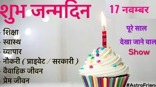 Happy Birthday 🎂 | 17 November | the Complete year | education | Love Life | Job | Business