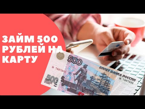 Займ 500 рублей на карту срочно, без отказа и круглосуточно