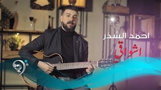 تحميل اغاني Ahmad Alshather - Ashwaqe (Official Video) | احمد الشذر - اشواقي - فيديو كليب حصري MP3