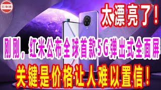 太漂亮了!刚刚,红米公布全球首款5G弹出式全面屏,关键是价格让人难以置信!