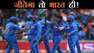 World Cup Semifinal: न्यूजीलैंड को हराकर फाइनल में पहुंचेगा भारत!