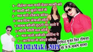 Dinesh Gurjar  All Hits 2019 || Dj स्पेशल रसिया || दिनेश गुर्जर हिट्स रसिया
