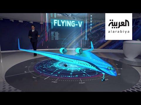 العرب اليوم - شاهد: طائرة تحمل الركاب على جناحيها وتوفر 20% من الوقود