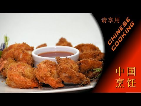 Fried chef club crispy fried shrimp recipe chinese cooking channel forumfinder Gallery