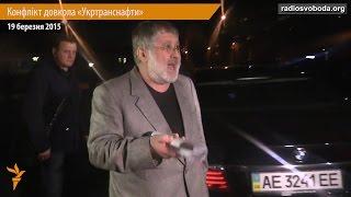 Коломойський обматюкав журналіста Радіо Свобода Україна біля офісу «Укртранснафти»