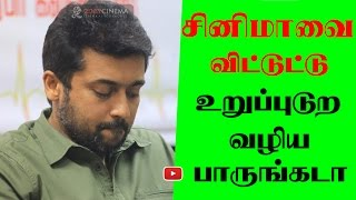 Leave Cinema And Get A Life Says Suriya  2DAYCINEMACOM