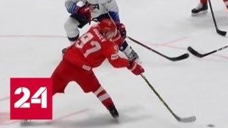Ни одного проигрыша: сборная России обыграла команду США на льду - Россия 24