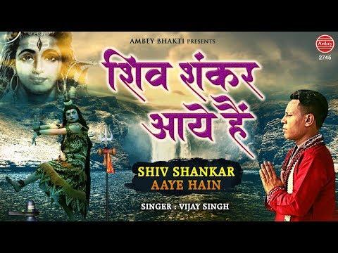 शिव शंकर जी आये है शिव शंकर जी आये