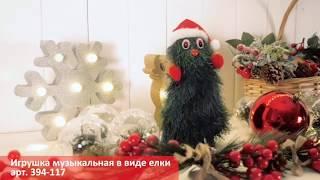 Видеообзор новых музыкальных новогодних игрушек от СНОУ БУМ