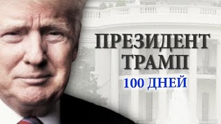 Президент Трамп: 100 дней | АМЕРИКА | Спецвыпуск