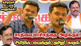பாசிசத்தை அழிக்க தமிழனின் காதல் போதும்!     Naam Tamilar Kalyanasundaram About BJP Arjun Sampath