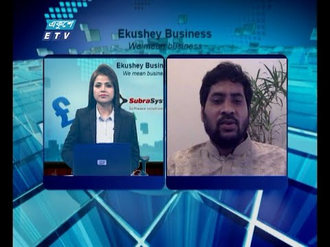 Ekushey Business || একুশে বিজনেস || 22 April 2021 || ETV Business