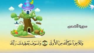 المصحف المعلم للشيخ القارىء محمد صديق المنشاوى سورة الضحى كاملة جودة عالية