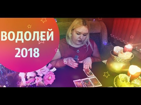 Глоба гороскоп на 2017 год дева