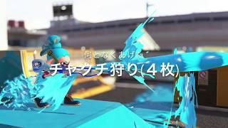【スプラトゥーン2】カッコイイ神チャクチ狩り集(チャージャー編)
