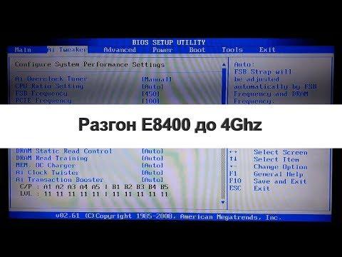 Разгон процессора E8400