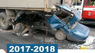 Большая Подборка АВАРИЙ и ДТП с Видеорегистратора 2017-2018 (Part 2)