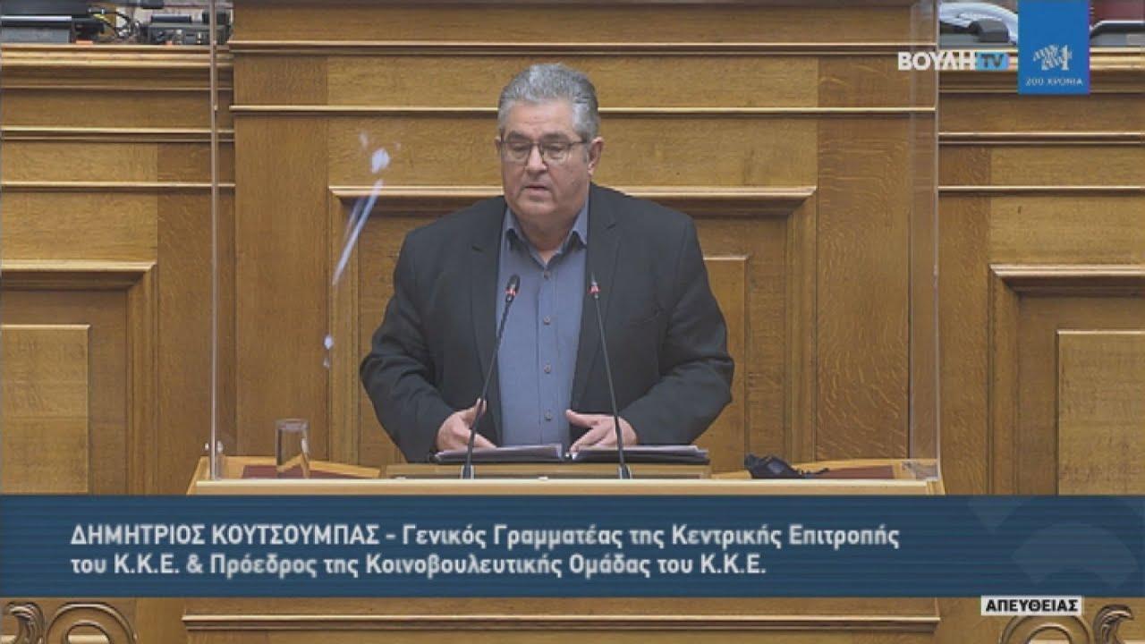 Απόσπασμα απο την ομιλία Δ. Κουτσούμπα στη βουλή για τις δημόσιες συμβάσεις
