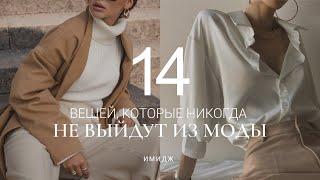 ТОП-14 ВЕЩЕЙ, КОТОРЫЕ ВСЕГДА В МОДЕ