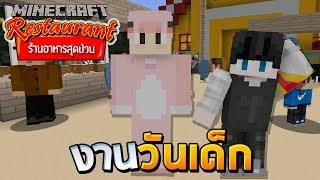 Minecraft ร้านอาหารสุดป่วน - วันเด็กของเจ๊