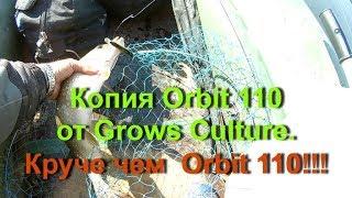 Воблер grows culture orbit 110