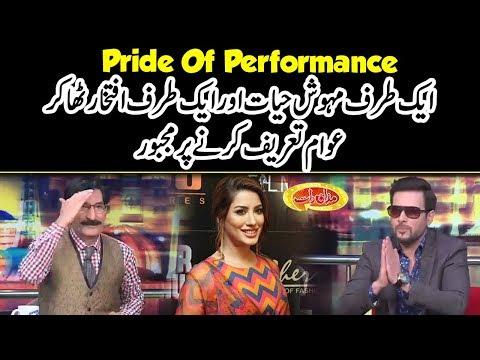 Iftikhar Thakur Announced For Pride Of Performance | Mazaaq Raat | Dunya News