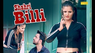 Shehri Billi | Anjali Raghav & Nitin Chillar | Baghe Barahi | Haryanvi Song | Latest Haryanavi 2019